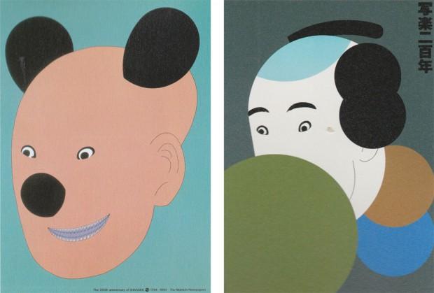(左)図3:永井一正《写楽生誕200年祭》1995年/(右)図4:田中一光《写楽生誕200年祭》1995年