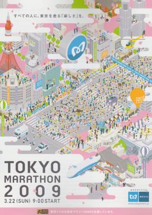図5:グルーヴィジョンズ《東京マラソン2009》2009年