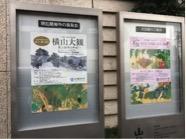 横山大観展―東京画壇の精鋭―