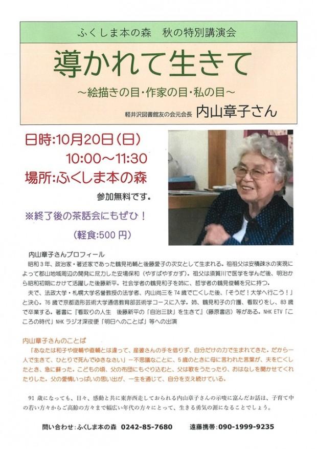 本の森内山さん講演会